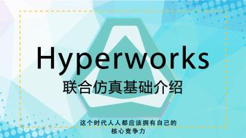 HyperWorks联合仿真基础介绍