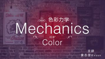 色彩力学/色彩搭配原理/色彩美学教程
