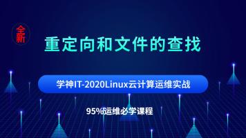 Linux/运维/云计算/RHCE红帽/高端运维/架构师/重定向和文件查找