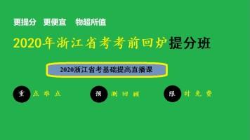 2020浙江省考考前回炉锻造班