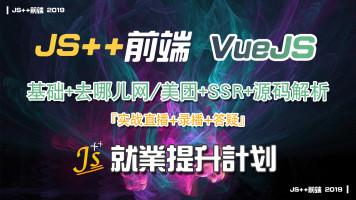 VueJS『去哪儿网/美团+SSR+源码』就业提升计划「第2期」【JS++】