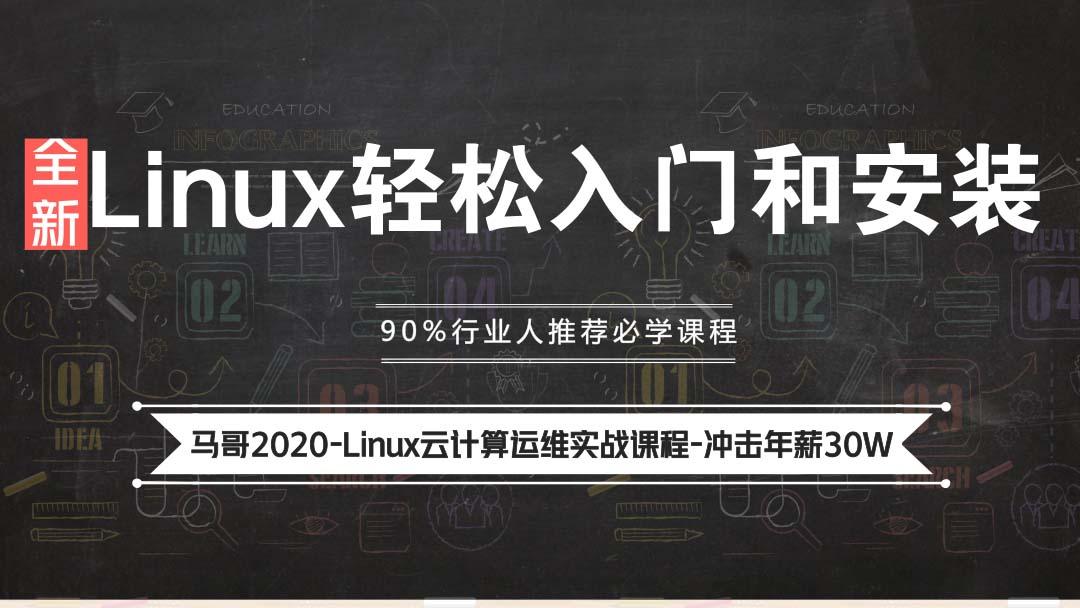 Linux安装教程-2020全新计算机基础和Linux快速安装教程