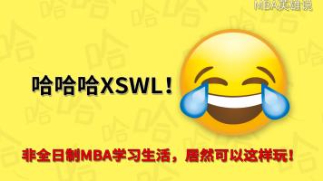 哈哈哈xswl!非全日制MBA学习生活,居然可以这样玩?