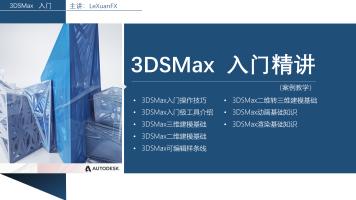3DSMax入门教程精讲LeXuanFX
