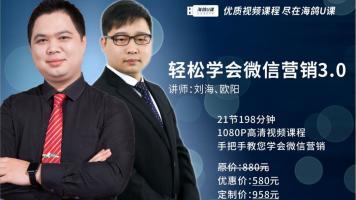 酒店微信营销3.0