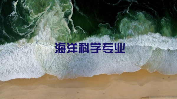 【海洋科学类专业】