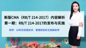 新版CMA内容解析第一期:RB/T 214-2017的发布与实施