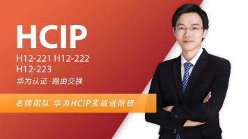 SPOTO-HCIP直播课 华为认证网络工程师+项目实战