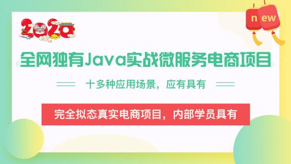 全网独有Java实战微服务电商项目【每特教育】