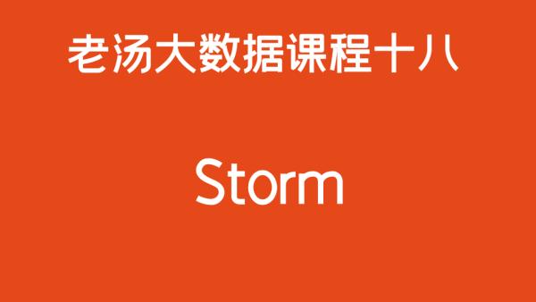 大数据实时:Storm【这个技术基本被淘汰,了解即可】