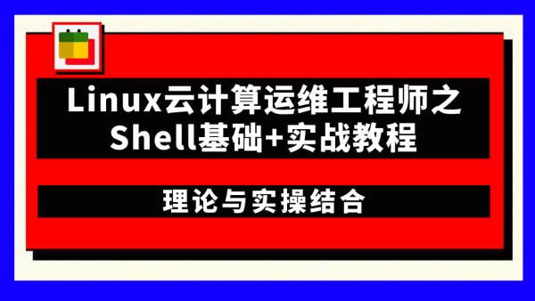 Linux云计算运维工程师之Shell基础+实战教程