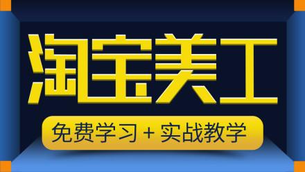 PS淘宝美工实战特训 平面设计 海报设计 主图 详情页 智源教育