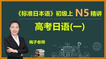 高考日语1 日语初级(N5)精讲