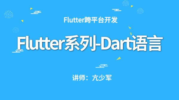 Flutter系列-Dart语言