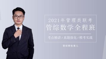 【2021年管理类联考】管综数学全程班(MBA/MPA/MEM/MPAcc数学)