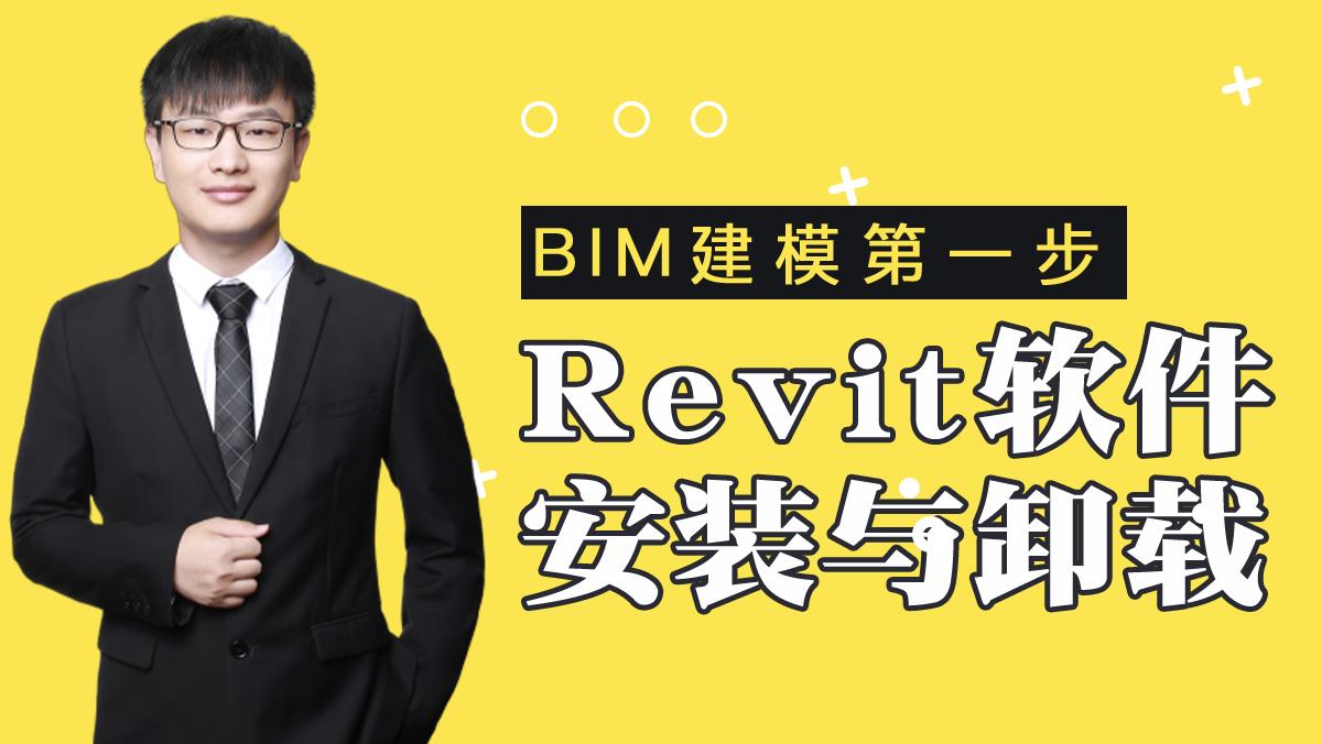 BIM核心软件:Revit软件安装与卸载