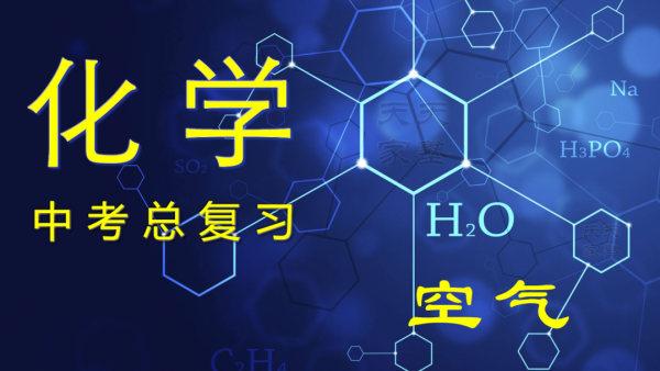 中考冲刺 化学 真题分类专项训练 001 空气