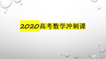 2020高考数学冲刺课