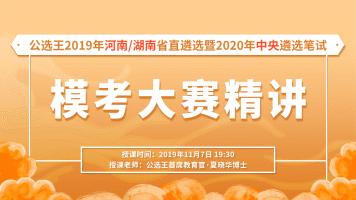 2019年河南/湖南省直遴选暨2020年中央遴选笔试模考大赛精讲