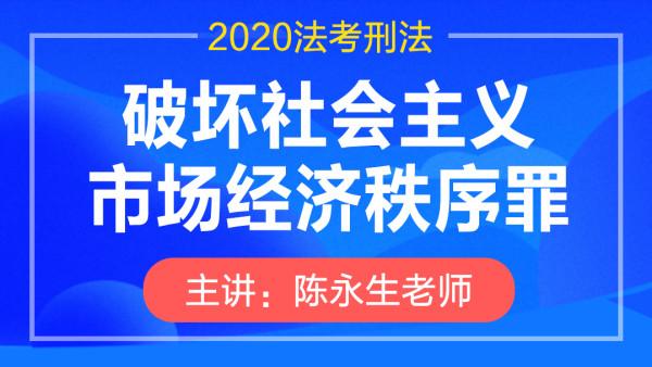 来胜2020法考学科精讲—刑法—破坏社会主义市场经济秩序罪专题