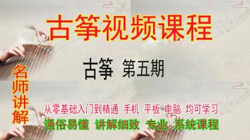 古筝零起步入门快乐学习初学考级演奏技巧速成培训青少年视频教学