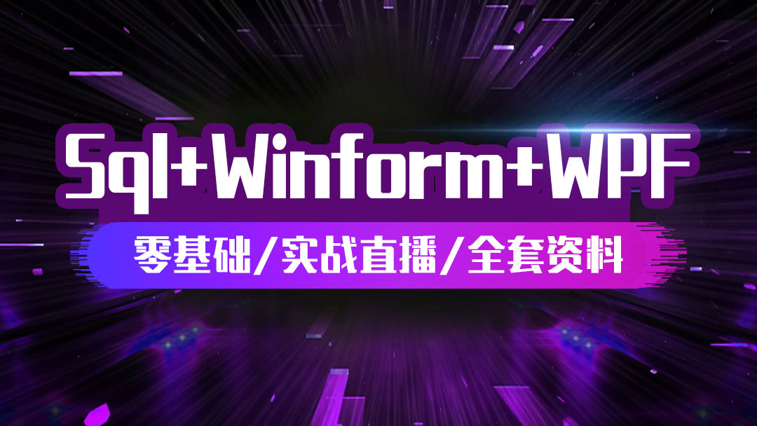 Sql+Winform实战学习体验课+微zhaoxi066领取资料