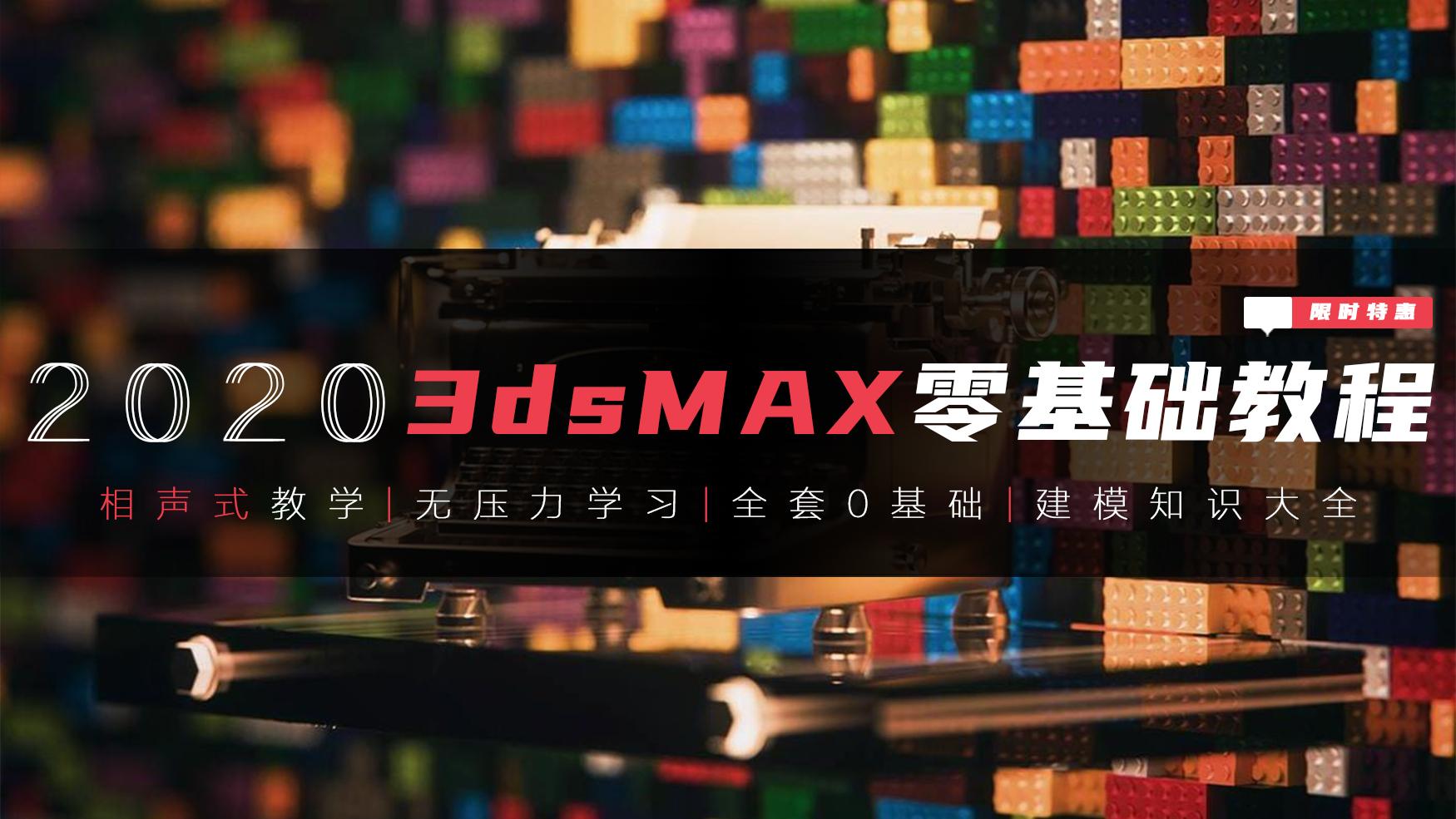 3dmax教程全套基础建模超详细