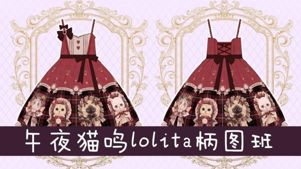 午夜猫鸣lolita小裙子柄图班