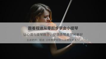 从零开始学小提琴——琴艺学自学入门课程