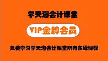 学天海会计课堂VIP会员-免费收看所有课程
