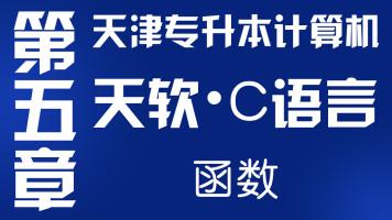 2021年天津专升本-大软C语言-第五章