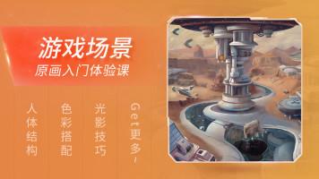 轻备学院CG原画—透视/素描/光影/色彩入门课