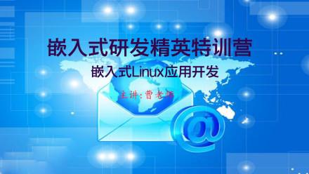 嵌入式Linux应用程序开发