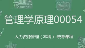 管理学原理00054