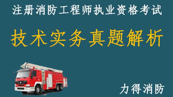 消防工程师技术实务历年真题解析