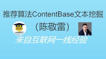 人工智能推荐算法系统实战之contentbase文本挖掘算法策略