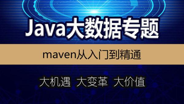 maven项目管理/Java大数据/构建工具