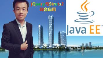 JavaEE全栈工程师系列课程(16)