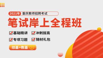 2021重庆教师招聘考试-笔试全程班(综基+教基)