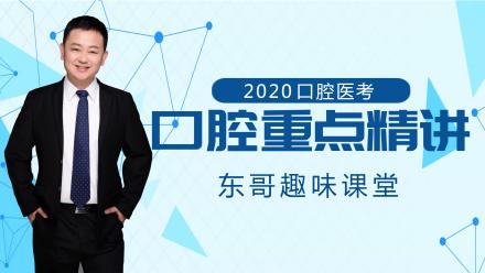 2020【口腔医考重点精讲 试听课 】东哥趣味课堂