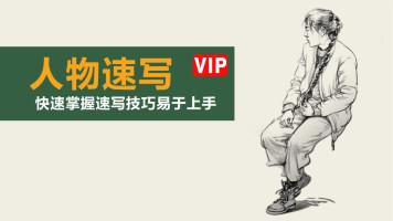 【VIP】《人物速写》素描/速写/高考/人物动态/素描基础/造型
