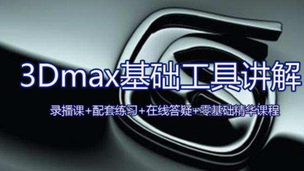 3Dmax零基础课程