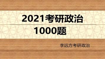 2021考研政治1000题
