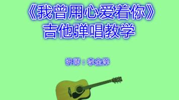 《我曾用心爱着你》吉他弹唱教学加打板鼓点