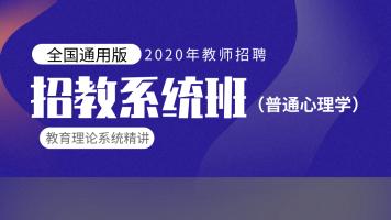 2020教师招聘考试教育综合知识系统班(普通心理学)【特岗通用】