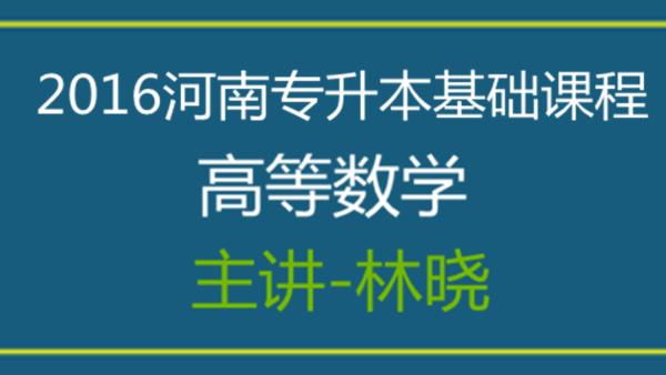 2016河南专升本高等数学