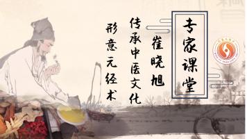 【形意元经术】中医公益课堂