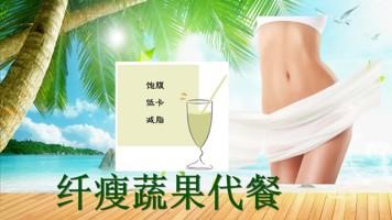 美容教煮清肠排毒瘦身蔬果汁系列