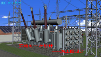 变电站一次设计之施工图设计