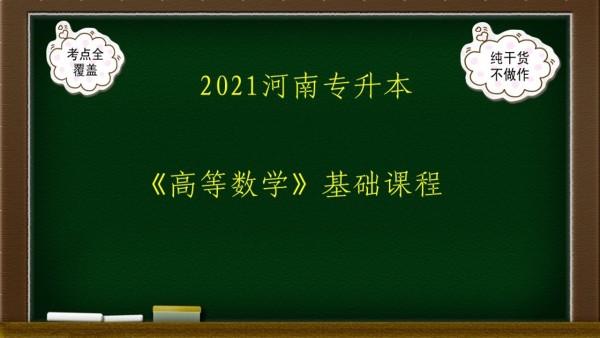 河南专升本辅导课程,2021考前冲刺课程,技巧做题,十二套密押试卷
